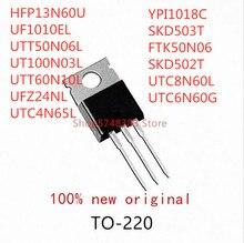 10PCS HFP13N60U UF1010EL UTT50N06L UT100N03L UTT60N10L UFZ24NL UTC4N65L YPI1018C SKD503T FTK50N06 UTC8N60L UTC6N60G TO-220