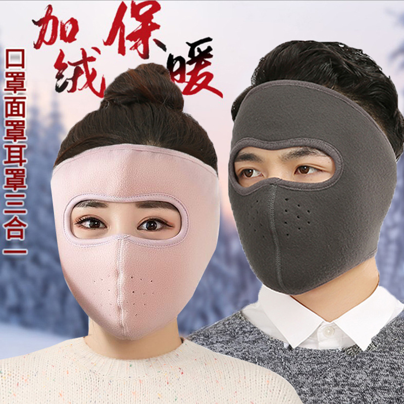 Winter Mask For Men And Women: Warm And Cold Proof, Plush And Thickened; Winter Cycling Antifreeze Earmuff Two In One Windproof