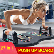 27 in 1 Muscle Training Push Up Board Home Fitness Exercise Body Building Push-up Stands GYM Sports Equipment Exercise Tools