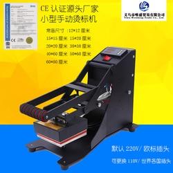 Thermal Transfer Hot Stamping Machine 20 Cm Logo Small Handheld Manual Adjustable Temperature High Pressure Embossing Machine
