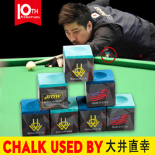 HOW Chalk Billiard Cue Tailor-made Chalk Snooker Chalk Oily Dry Powder Pool Chalk 2 Pieces Per Box Tip Stick Billiard Accessory