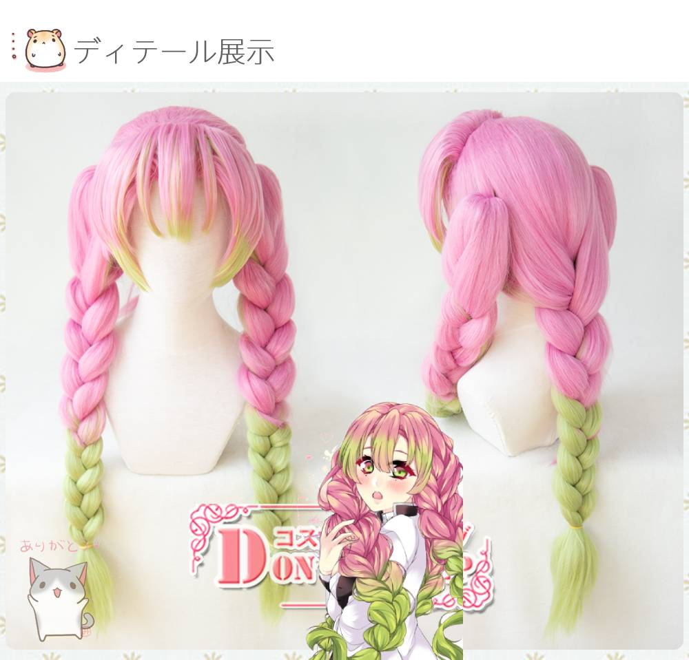Kanroji Mitsuri Wig Anime Demon Slayer Kimetsu No Yaiba Women Cosplay Wig Green Pink Colorful Hair Braids Hair Free Wig Cap Anime Costumes Aliexpress If there is a slight color difference between the actual object and the picture between the shooting light and the display, please refer to the actual product, thank you for your understanding! us 34 41 36 off kanroji mitsuri wig anime demon slayer kimetsu no yaiba women cosplay wig green pink colorful hair braids hair free wig cap anime