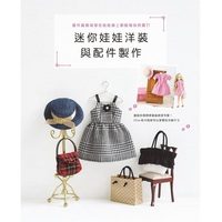 Mini Doll Dress and Accessories Making Book Handmade DIY Doll Clothes, Bag and Suitcase Patterns Knitting Book