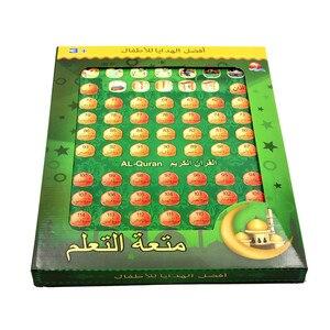 Image 3 - ภาษาอาหรับการเรียนรู้Padของเล่นHoly AL Quran & Daily Duasดนตรีเครื่อง,มุสลิมอิสลามเด็กการศึกษา