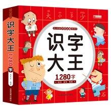 1280 слова детской грамотности книга китайский книга для детей, в том числе экземпляров Libros пиньинь картина каллиграфия изучение характера слова