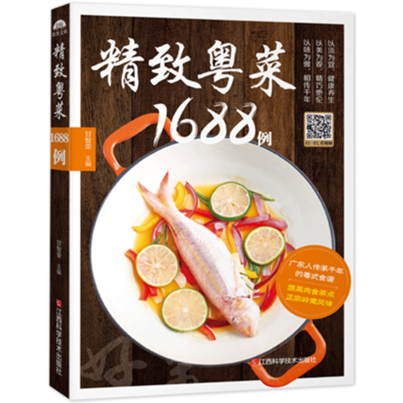 Cantonese Cuisine 1688 Cases Homemade Recipes Books Guangdong Recipes Cantonese Cuisine Recipes Books