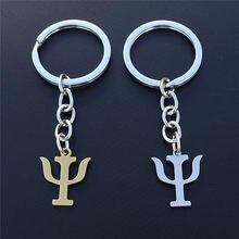 Símbolo psicológico chaveiro de aço inoxidável grego letra psi símbolo chaveiro moda jóias para presente masculino