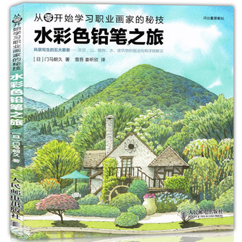Drawing Book Art Manga Book Color Pencil Sketch Tutorial Watercolor Watercolor Color Lead Painting introductory Tutorial Bsooks 208 page chinese colored pencil landscape painting art book color lead painting introduction color lead painting tutorial book