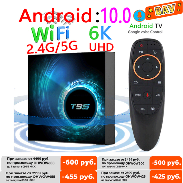 2021 Latest T95 Smart Tv Box Android 10 6k 2.4g & 5g Wifi support BT 128g 6k 16g 32gb 64gb 4k Quad Core Set-Top Box Media Player 1
