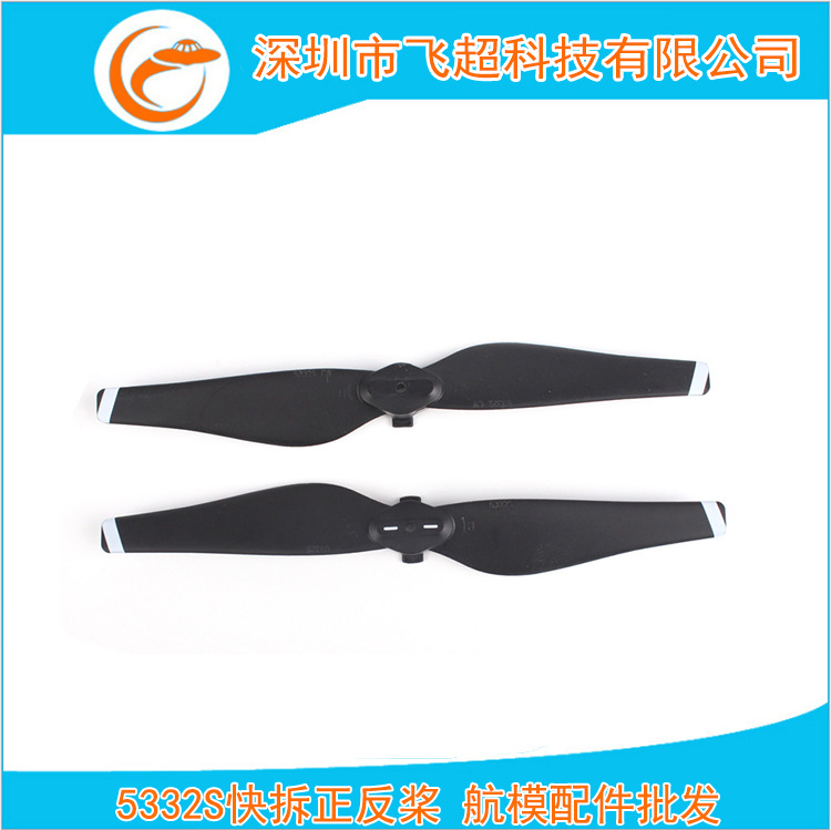 Applicable YULAI Mavic Air Propeller 5332S Quick Release Blade Propeller Unmanned Aerial Vehicle DIY Accessory Propeller