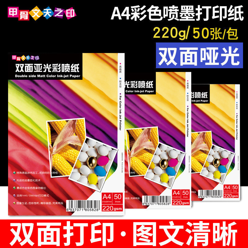 220g Jia Gu Wen Tian Zhi Yin Color Ink-jet Paper A4 Double-Sided Matte Inkjet Print Business Card Paper 220g White Cardboard 50