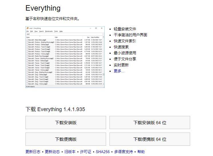 everything(文件快速搜索)