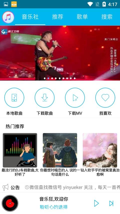 魔音 v1.9.0清爽版 所有音乐免费下