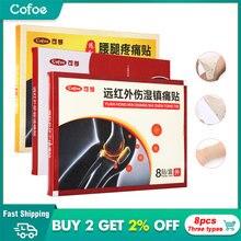 Cofoe 8 шт медицинский пластырь наклейки заплатки для суставов