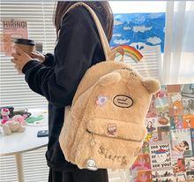Милый рюкзак из плюша для студентов зимняя сумка через плечо