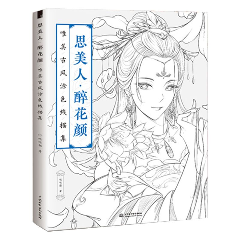 Chinese Coloring Book Line Sketch Drawing Textbook Ancient Beauty Painting-book