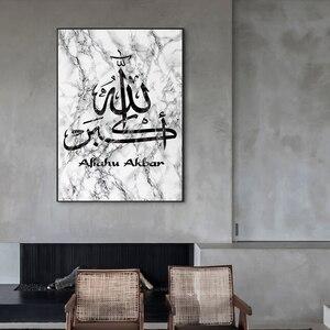Image 3 - Cuadro sobre lienzo islámico de piedra de mármol blanco y negro para pared musulmán, imágenes para pared impresiones artísticas carteles decoración de Ramadán para sala de estar
