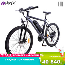 Electrical Bicycle Hiper HE-B51 sport electrical bikes biking cycle bike bicycle for adults wheel Engine B51