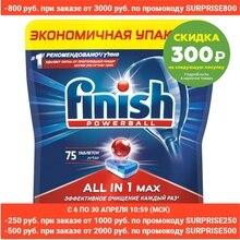 Таблетки для посудомоечных машин бесфосфатные Finish AIO 75 таблеток