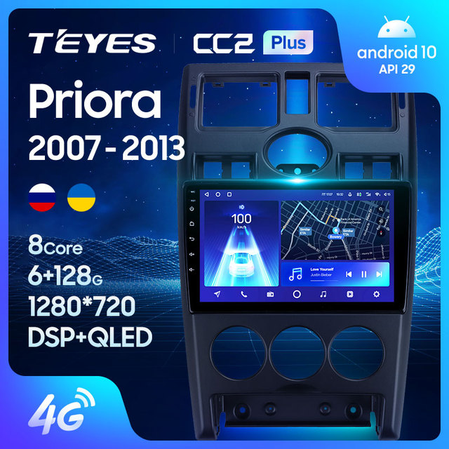 TEYES CC2L и CC2 Plus Штатная магнитола For Лада Приора 1 For LADA Priora I 1 2007 - 2013 Android до 8-ЯДЕР до 6 + 128ГБ 16*2EQ + DSP 2DIN автомагнитола 2 DIN DVD GPS мультимедиа автомобиля головное устройство 1