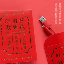 Maoxin Chinese Red Mobile Phone Data Cable Festive Cute Red Packet Fast Charging Cable Applicable Apple X Huawei P Android(China)