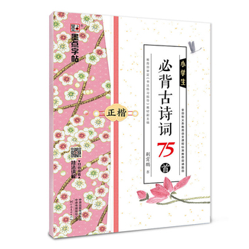 1pcs Children's hard copybook Writing Chinese Book Basic Chinese Characters Ancient poem Copybook for Children Calligraphy Book chinese calligraphy dictionary book wang xizhi character calligraphy copybook