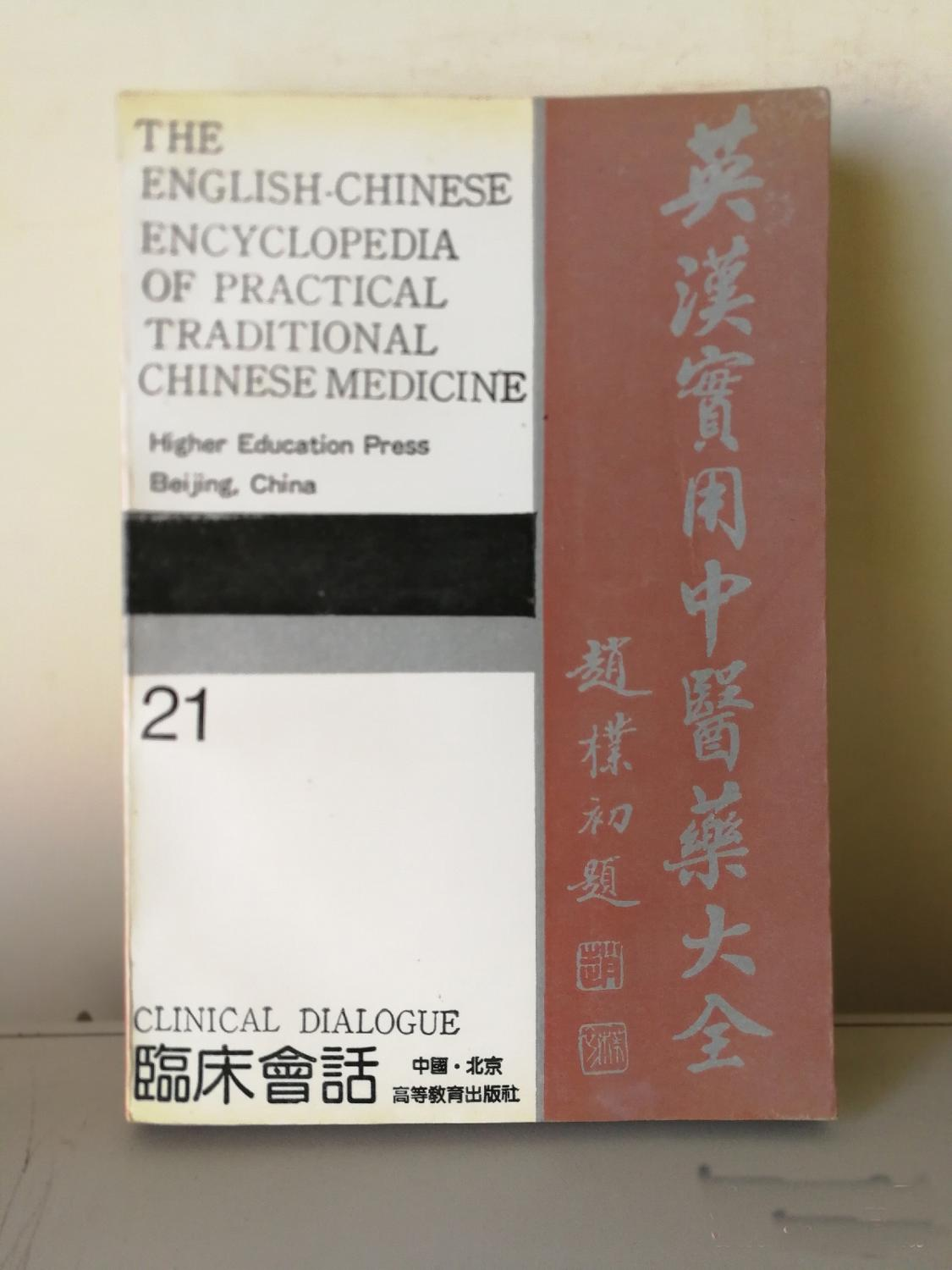 Used Bilingual Chinese & English Encyclopaedia Series Book 21Clinical Conversation Medical Textbook