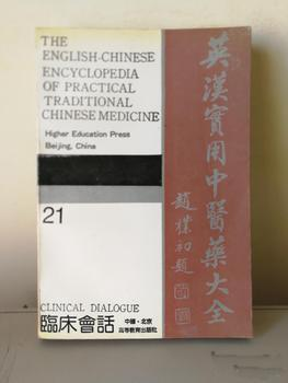цена на Used Bilingual Chinese & English Encyclopaedia series Book 21Clinical Conversation Medical Textbook