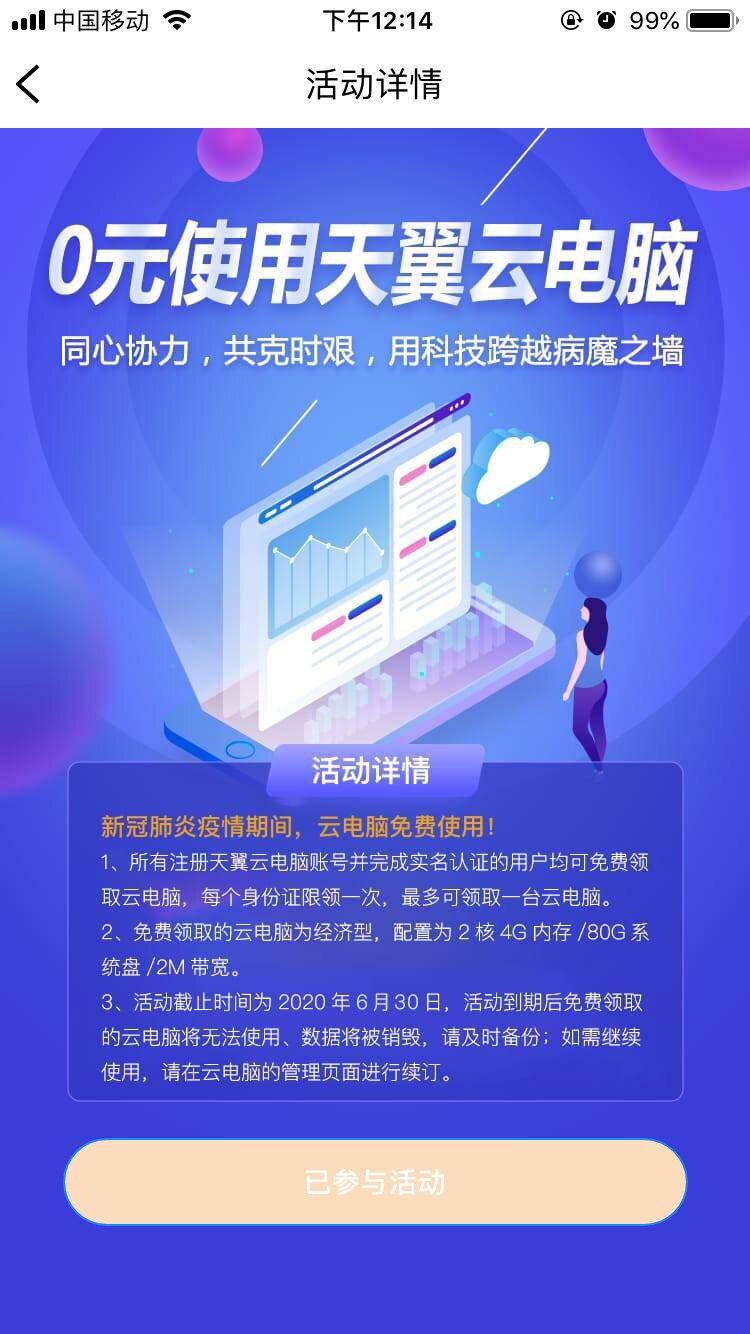 天翼云电脑2核4G免费用2月 已领取的用户免费续订3个月