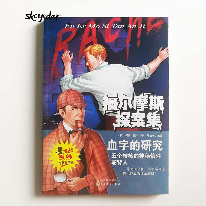 The Sherlock Holmes Collection Vol.1 Chinese Reading Book For Middle School Students Simplified Chinese Characters With Pictures