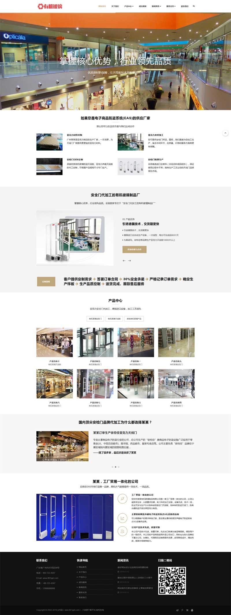 大气响应式有机玻璃制品贸易公司网站模板(自适应手机移动端)