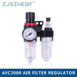 AFC-2000 Пневматический фильтр Регулятор блок обработки воздуха реле давления датчик AFC2000 с ПК фитинг для воздушных компрессоров