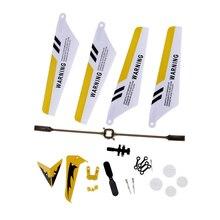 S107G Main Blade Balance Bar Tail Decoration Tail Blade Connect Buckle Inner Sha