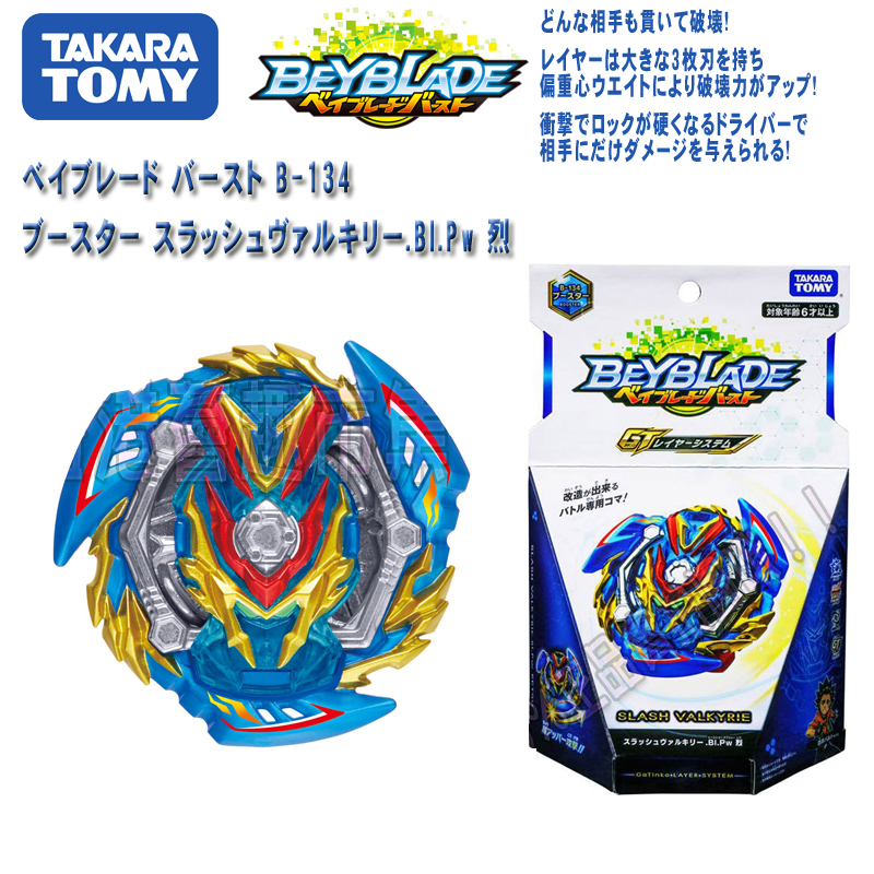 Original TAKARA TOMY Kids s Spinning Top Toy Gyro <font><b>Beyblade</b></font> Burst Metal Fusion Without Launcher <font><b>B</b></font>-<font><b>134</b></font> Christmas gifts image