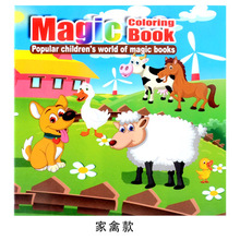 Cartoon Livestock Series Coloring Book DIY Children's Puzzle Movable Magic Coloring Book School Office Supply manga artist's coloring book girls