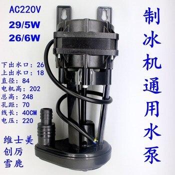 Flowing Water Ice Maker Water Pump Water Pump Circulation Pump Water Pump 29 / 5W Universal Pump 26 / 6W