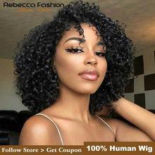 Rebecca Короткие вьющиеся парики для черных женщин перуанские Remy Надувные вьющиеся человеческие волосы парики натуральные волосы