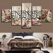 Винтажное мусульманское настенное художественное искусство 5