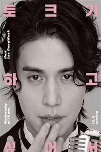 李栋旭想要Talk[连载至20191211期]