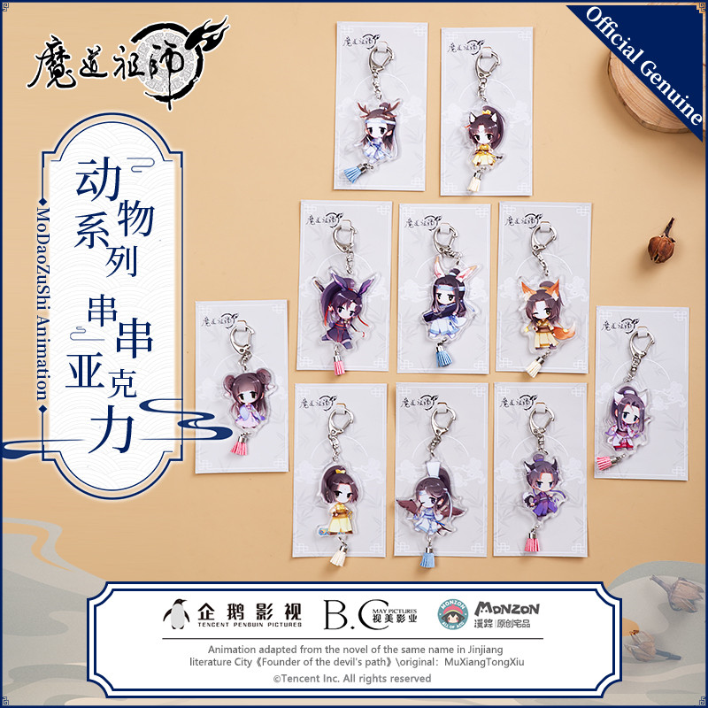 MONZON Official Mo Dao Zu Shi Animal KeyRing Grandmaster Of Demonic Cultivation Cute Tassel Pendant Animation Around