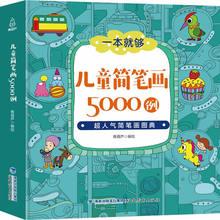 Livres enfants simples coups 5000 maître peinture Art coloriage tutoriel Simple Libros Livros Livres chinois Kitaplar affaires