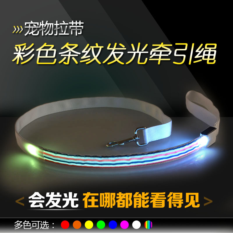 Flash Hand Holding Rope LED Pet Shining Dog Cat Traction Hot Sales Multi-color Stripe Sling Night Light Traction Belt