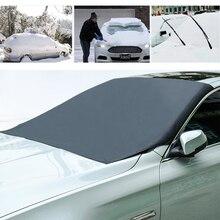 210*120 см автомобильный Магнитный солнцезащитный козырек для лобового стекла автомобиля Снежный солнцезащитный козырек водонепроницаемый защитный чехол для лобового стекла автомобиля