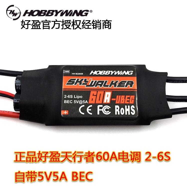 Hobbywing Skywalker 60A Brushless Motor ESC ESC Electronic Governor