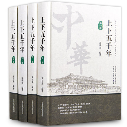 4 books Historical story Chinese five thousand years learning Chinese culture book|  - title=