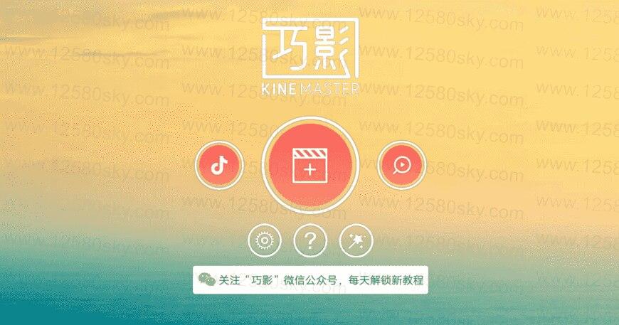 安卓巧影专业视频编辑软件V4.13.2