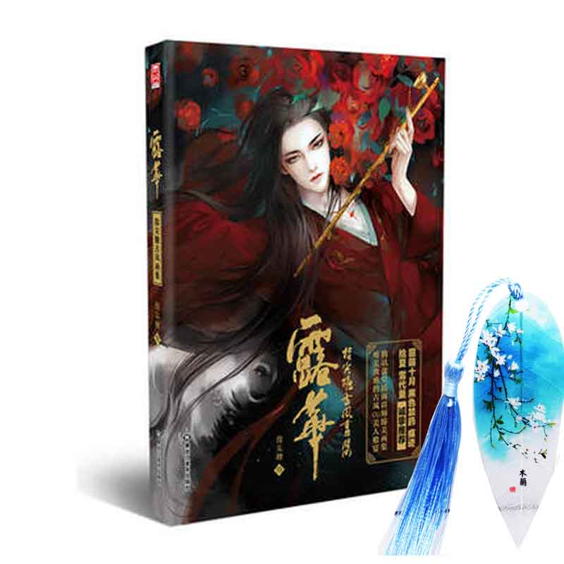 LouHua: Zhijiantang Paintings Beautiful Hand-painted Game CG Illustration Painting Art Animation Collection Book (1pcs Bookmark)