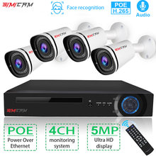 Ip камера видеонаблюдения 5 МП 4 канала с датчиком лица
