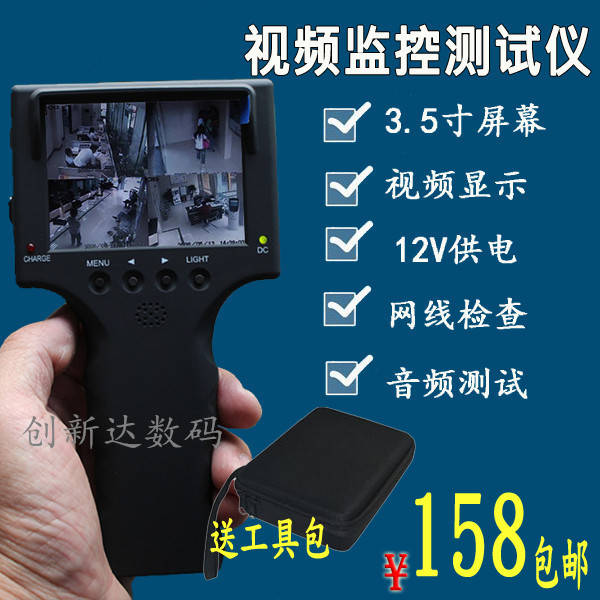 3.5-inch video surveillance tester Engineering Treasure with 12v output Security installation inspection and maintenance tools