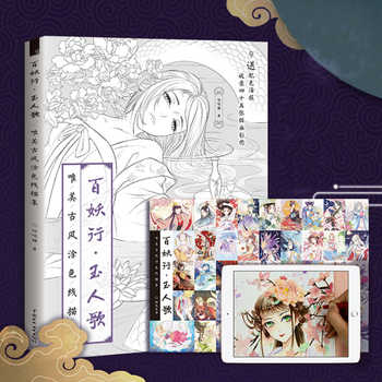 Bai Yaoxing Chinese coloring book line drawing textbook Chinese ancient beauty painting book compression coloring book - DISCOUNT ITEM  29% OFF All Category